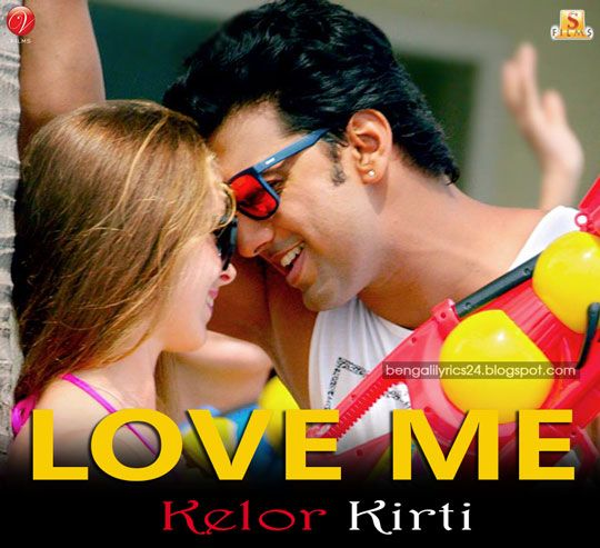 Love Me from Kelor Kirti, Dev
