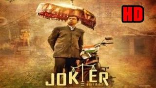 Joker HD (2016) Tamil Movie Online