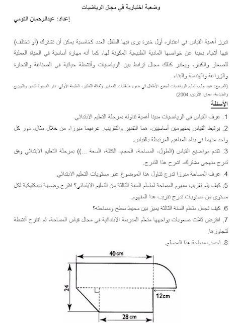 برنامج الإعداد للامتحانات والمباريات وضعية اختبارية في الرياضيات