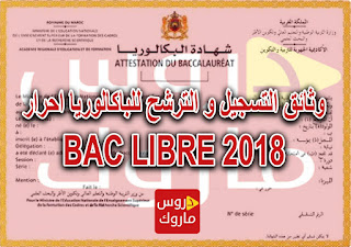 وثائق التسجيل و الترشح للباكالوريا احرار 2018 Bac Libre