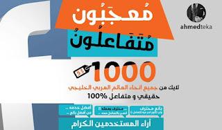 1500 لايك معجب عربي حقيقي نشيط لصفحتك على الفيس بوك  بـ5 $ في اقل من يوم واحد