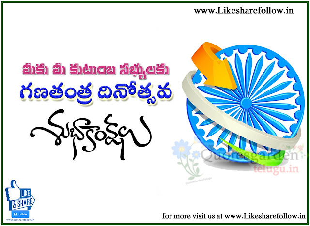 happy republicday images, greetings in telugu,