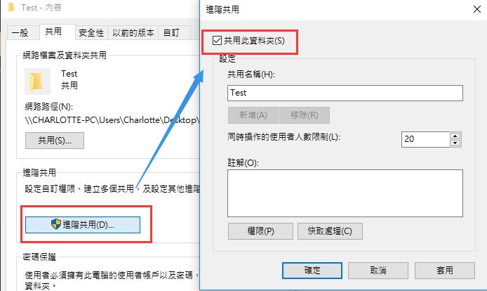 CHG: Windows10 8 7 區域網路 共用資料夾 手機存取電腦硬碟 電腦存取手機檔案