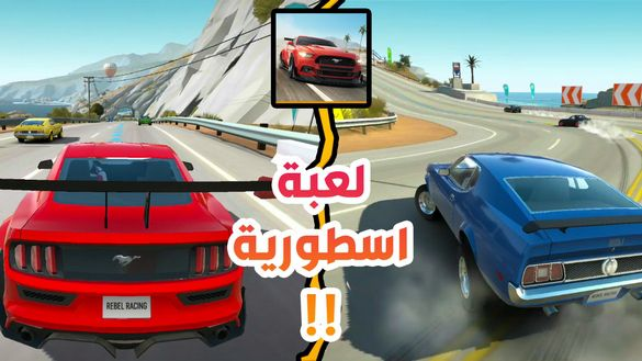 تجربة لعبة Rebel Racing الجديدة للاندرويد !! افضل لعبة سباق سيارات على الاطلاق   Rebel Racing