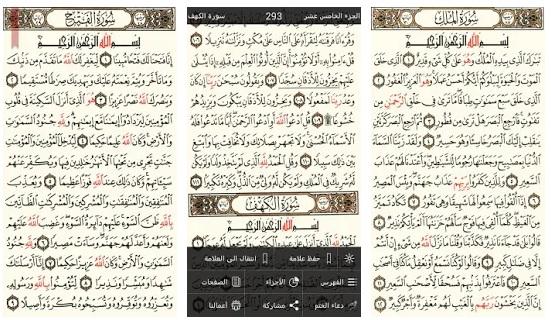 افضل تطبيقات شهر رمضان المبارك 2018