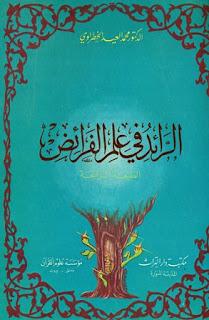 تحميل كتاب الرائد في علم الفرائض pdf محمد العيد الخطراوي
