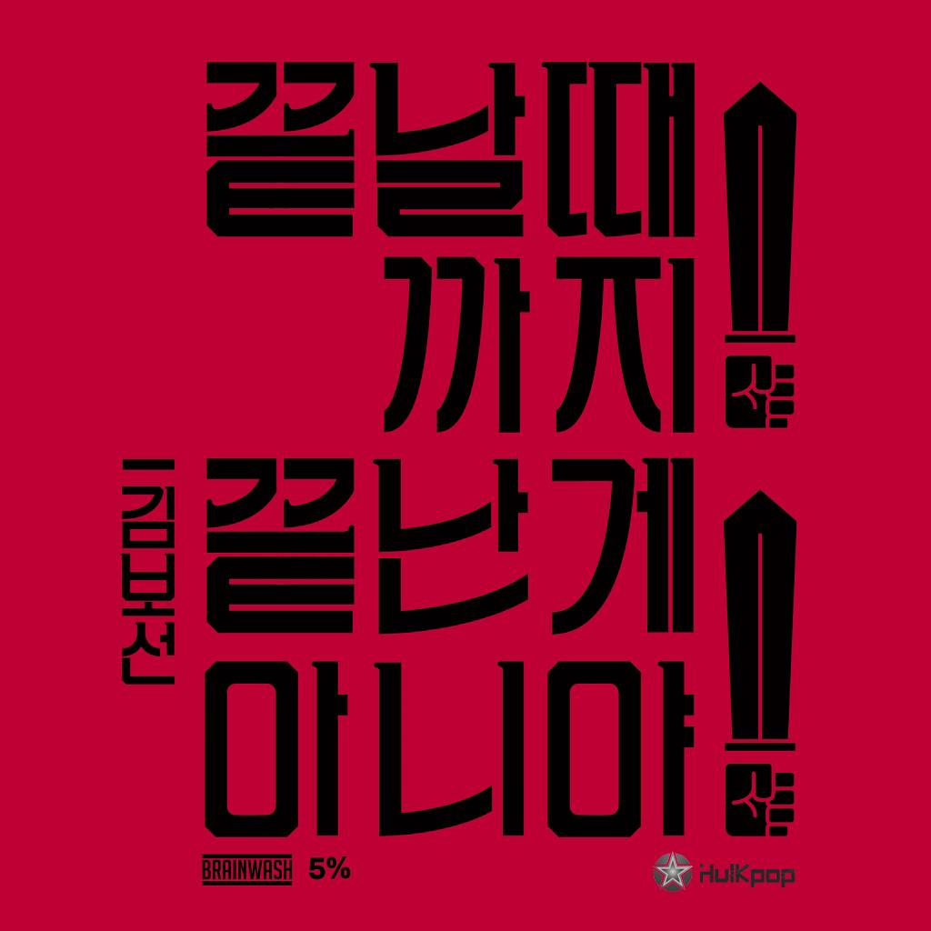 [Single] Kim Bo Sun – 끝날 때까지 끝난 게 아니야
