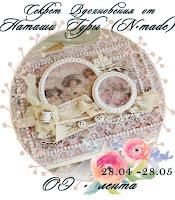 http://secretvdohnovenia.blogspot.ru/2017/04/blog-post_28.html