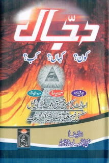 Dajjal Kab? Kaun? Kahan? pdf free download
