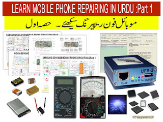 mobile repairing books in urdu pdf free download