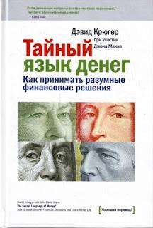 """Дэвид Крюгер """"Тайный язык денег"""" - одна из самых лучших книг по психологии денег"""