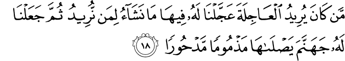 Surat Al Isra' Ayat 18