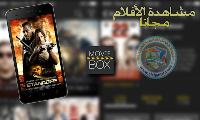 تطبيق أكثر من رائع لمشاهدة الافلام مع الترجمة خاص بالاندرويد والآيفون %D8%AA%D8%B7%D8%A8%D