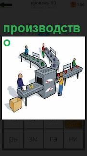Конвейер с людьми рядом на производстве, выпускающий продукцию