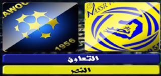 مشاهدة مباراة النصر والتعاون بث مباشر بتاريخ 24-09-2018 الدوري السعودي