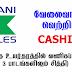 Kelani Cables - Vacancies (3 Passes G.C.E (A/L) Commerce Stream)