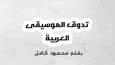تحميل كتاب تذوق الموسيقي العربية بقلم: محمود كامل pdf