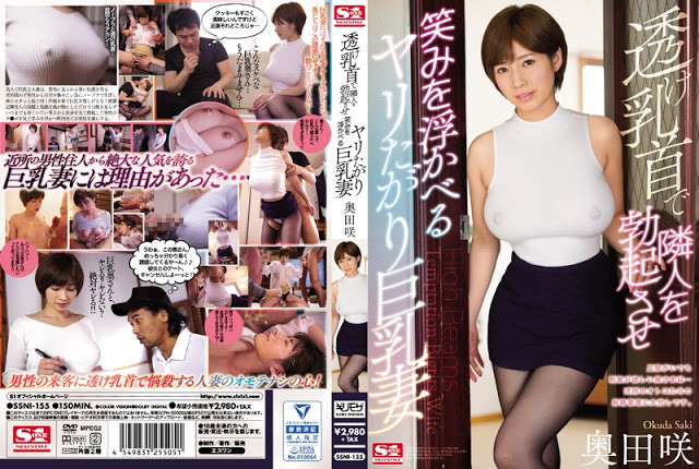 [SSNI-155] Erect A Neighbor With A Transparent Nipple Busty Wife - Saki Okuda (CENSORED)