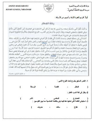 مراجعة لامتحان الكتابة في اللغة العربية للصف الثامن الفصل الثالث 2021