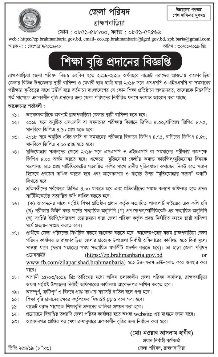 Zila Parishad Brahmanbaria Scholarship 2018-2019