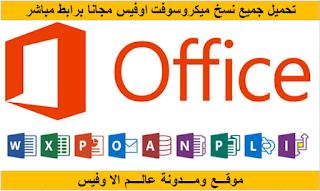 عالم الاوفيس : تحميل مجانى حميع نسخ الاوفيس Microsoft Office