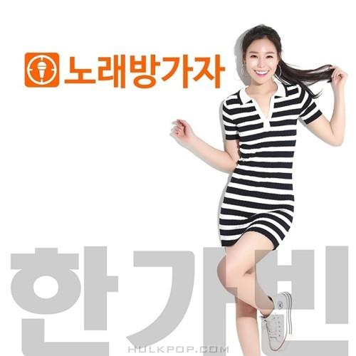 HANGABIN – 노래방 갈 땐 노래방 가자 앱 – Vol.1 – Single