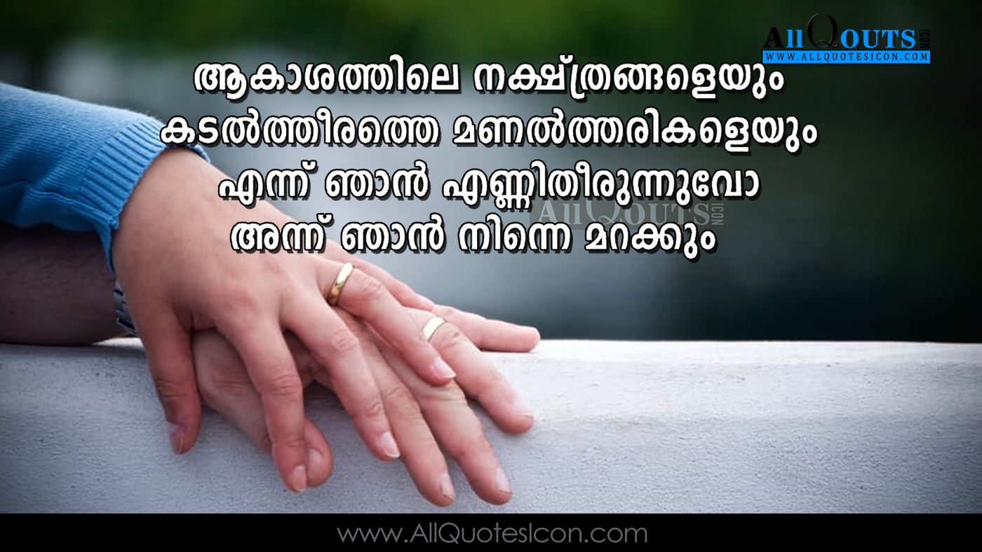 Malayalam Love Quotes Malayalam Love Quotes Hd Wallpapers Awesome Love Feelings And