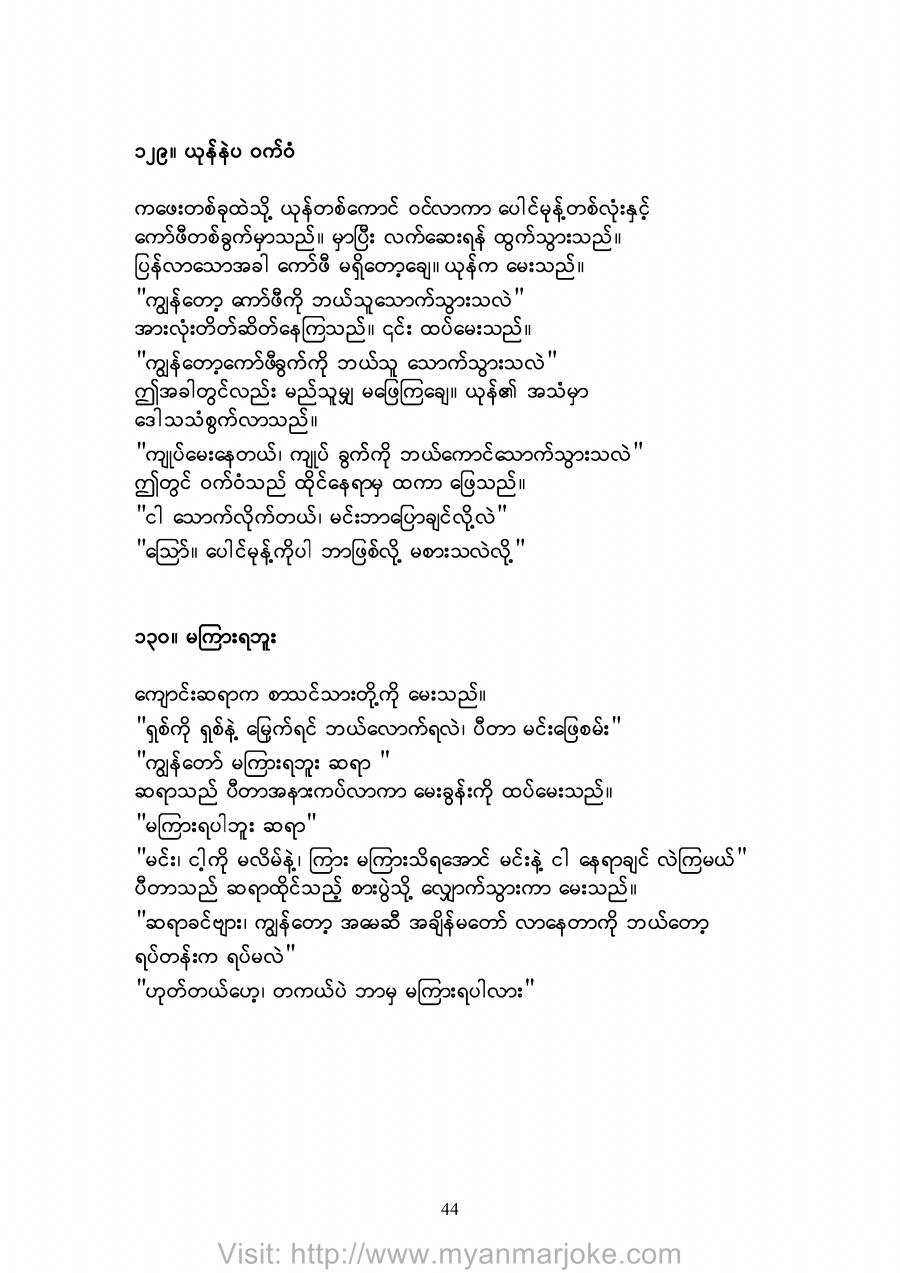 Rabbit and Bear, myanmar jokes