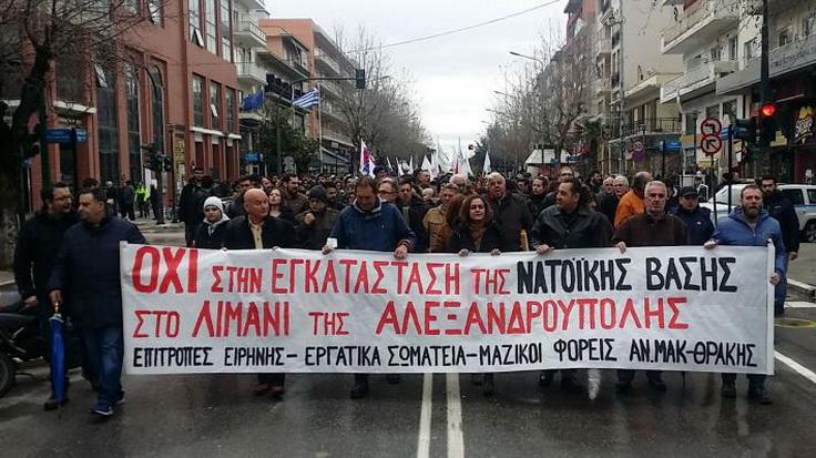 Συγκέντρωση διαμαρτυρίας για την επίσκεψη του πρέσβη των ΗΠΑ στην Αλεξανδρούπολη
