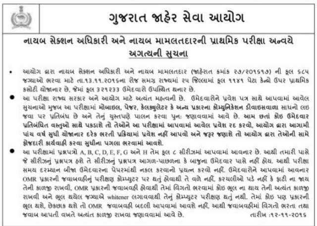 GPSC NAYAB MAMLATDAR AND SECTION OFFICER EXAM BABAT PRESS NOTE