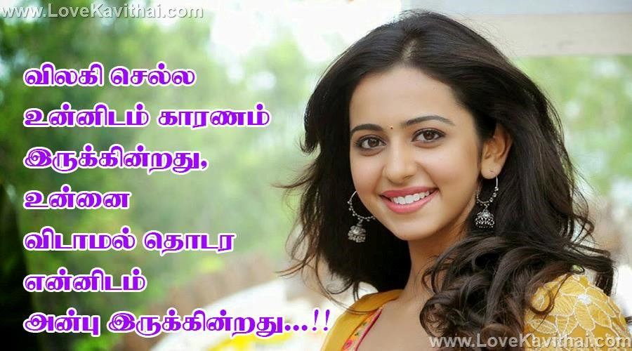 Love quotes in tamil movies with images in tamil lovekavithai love quotes in tamil movies with images in tamil lovekavithai altavistaventures Images