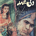 Wali Ahad Urdu Novel Pdf By Qamar Ajnalvi Free Download