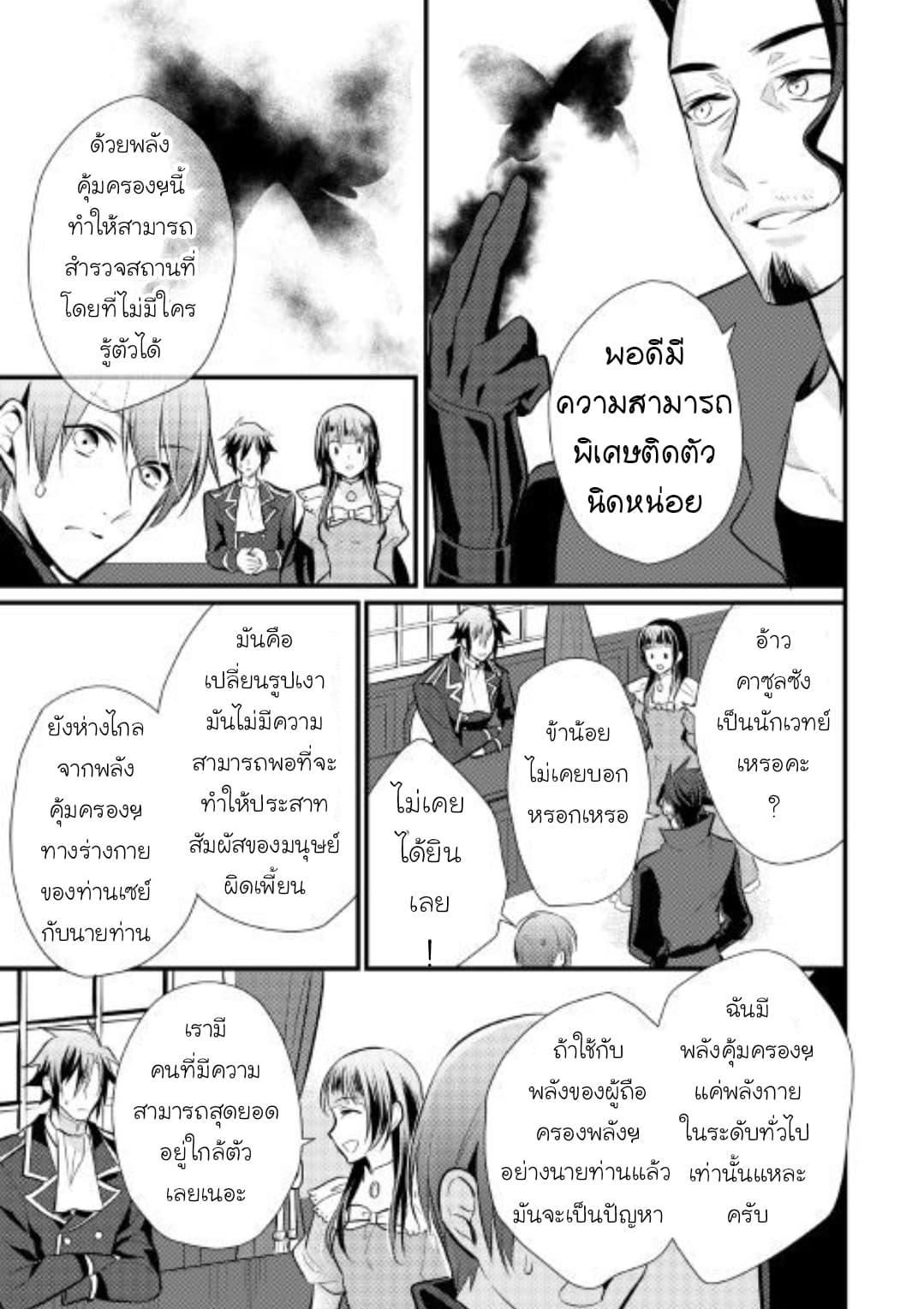 อ่านการ์ตูน Daites Ryou Koubouki ตอนที่ 18 หน้าที่ 5