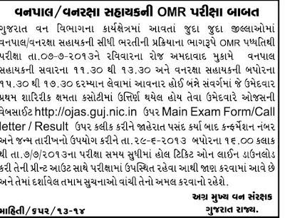 Ojas.guj.nic.in: Gujarat Govt Online Job Application: OJAS