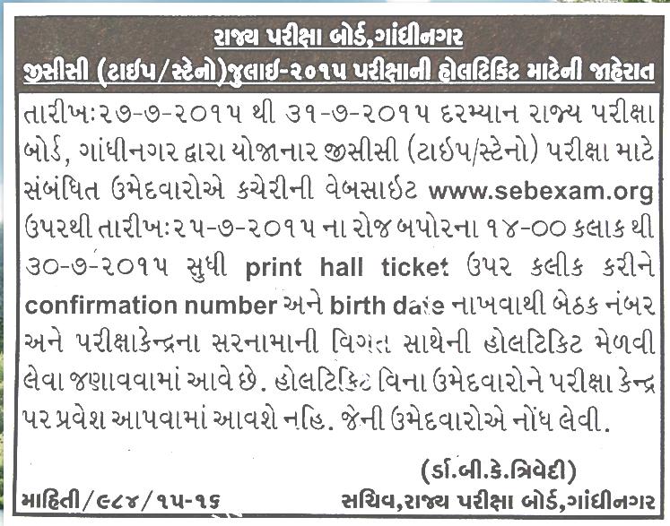 SEB for GCC (Type / Steno) Exam Call Letters 2015 | AmaruGujarat