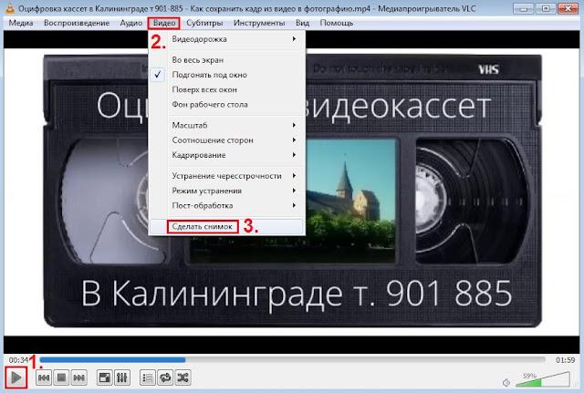 Кадр из видео сохранить в фотографию - VLC