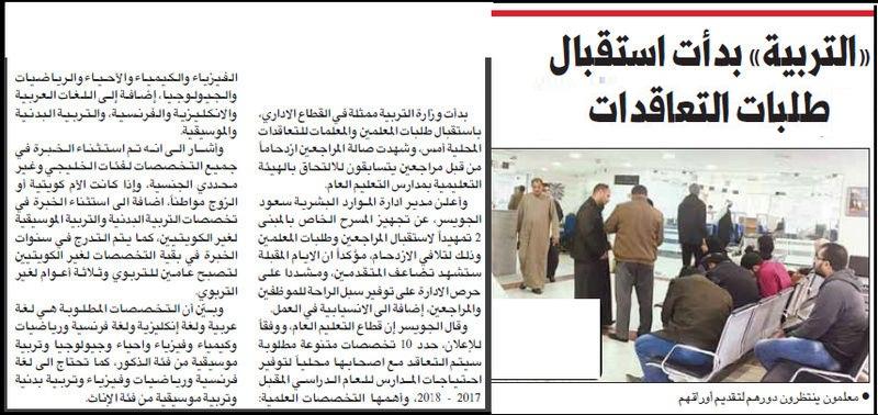 وزارة التربية الكويتية تبدأ استقبال طلبات المعلمين والمعلمات الغير كويتيين للتعاقد لمختلف التخصصات للعام 2017 / 2018
