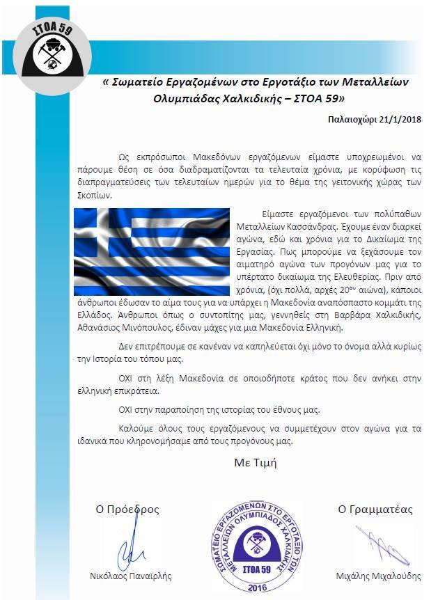 Η ΣΤΟΑ 59 ''παίρνει θέση'' για το Μακεδονικό