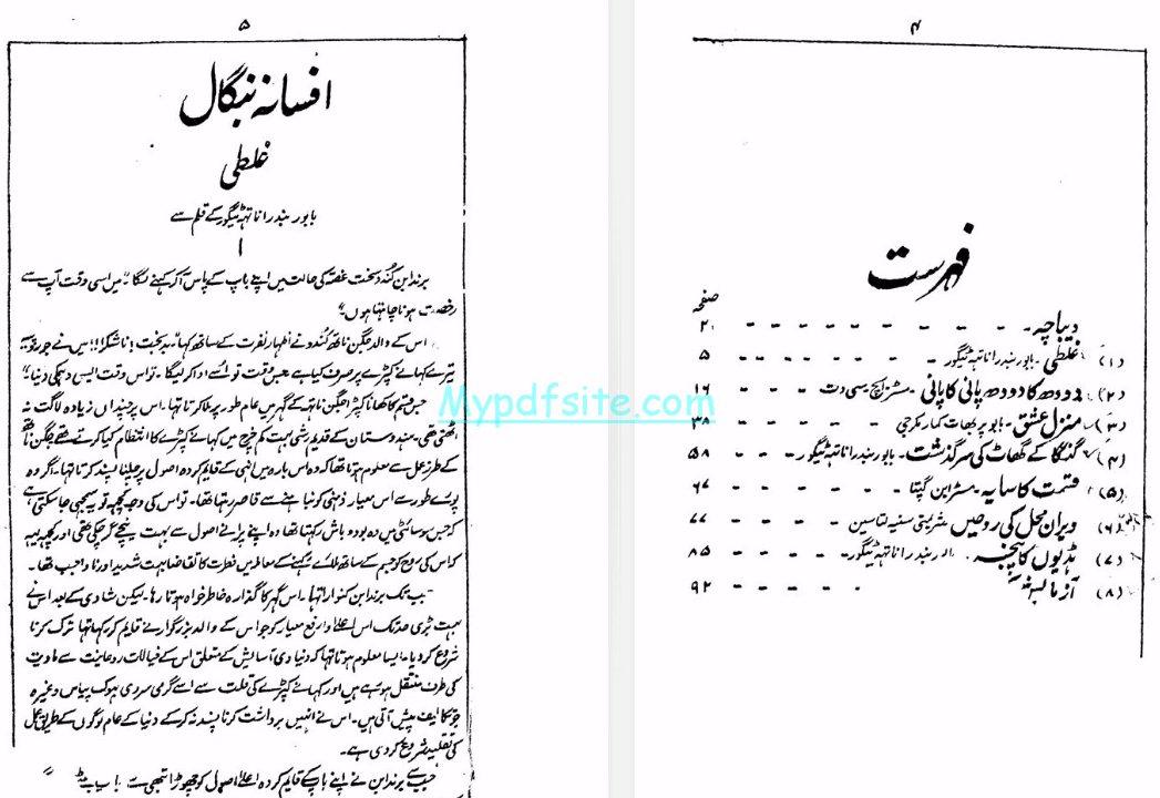 afsana-e-bengal book