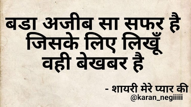Hindi Shayari | हिंदी शायरी | शायरी मेरे प्यार की | Hindi Love Shayari |