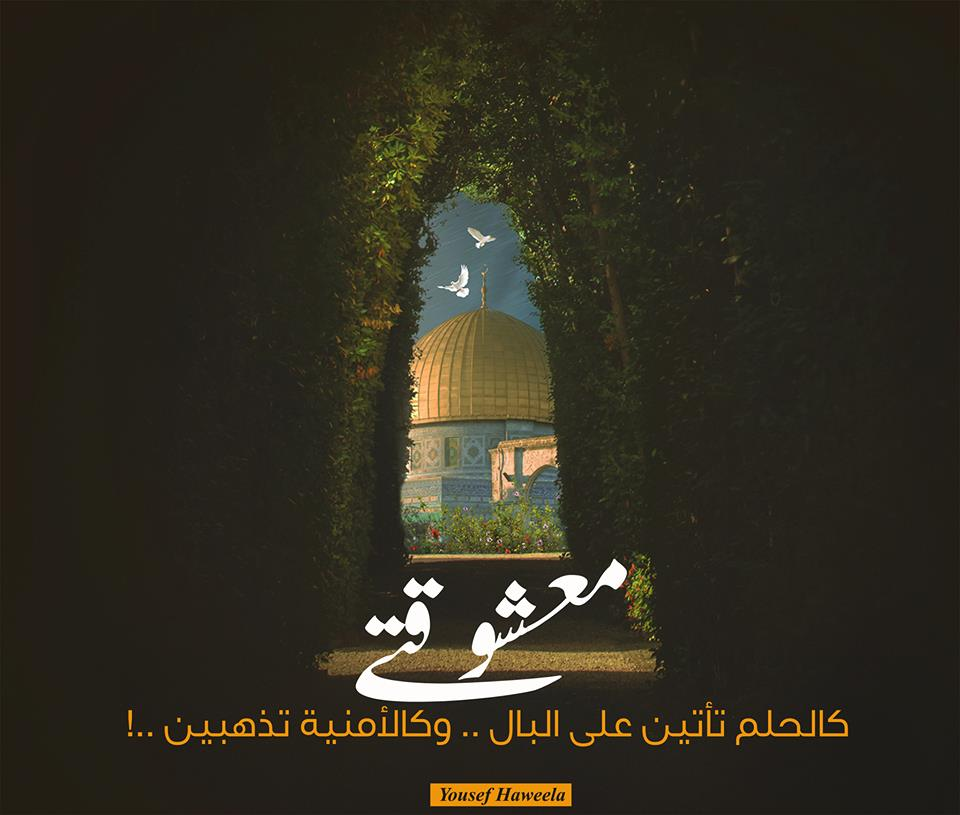 شعر القدس عاصمة فلسطين الابدية صور عن القدس عاصمة فلسطين