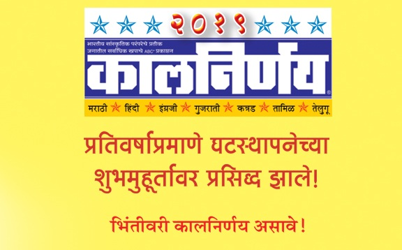 Kalnirnay 2019 Marathi