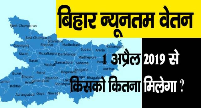 Minimum Wages in Bihar April 2019 Notification, किसको कितना मिलेगा
