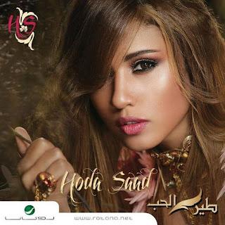 Hoda Saad-Tayr El Hob