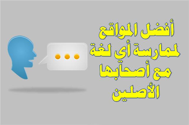 أفضل المواقع لممارسة اللغة الانجليزية اون لاين مجانا و اللغات الأخري