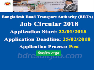 BRTA - Bangladesh Road Transport Authority Job Circular 2018
