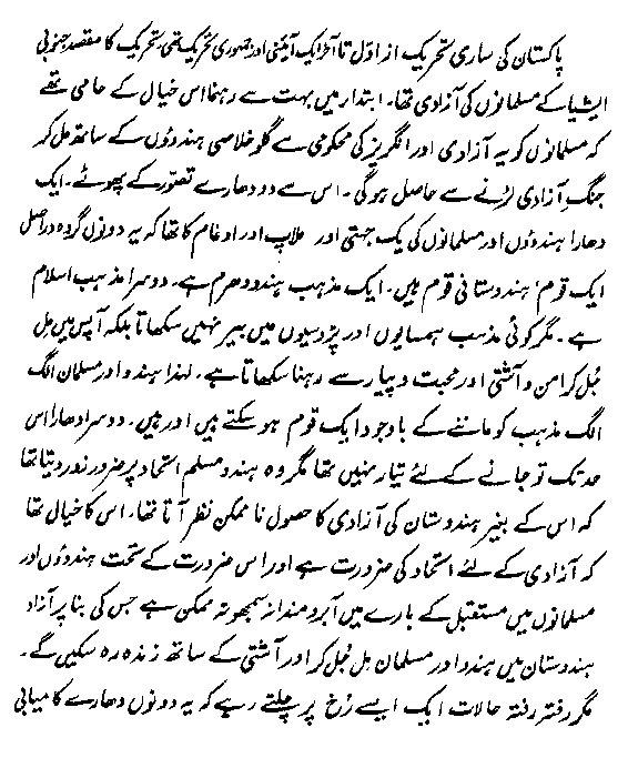 Political Parties Urdu Books