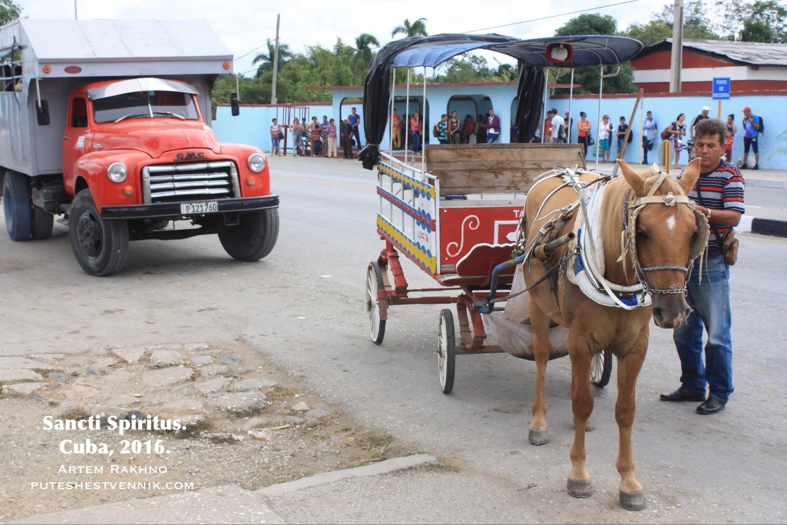 Лошадь с каретой и грузовик на Кубе