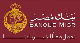 وظائف بنك مصر 2018