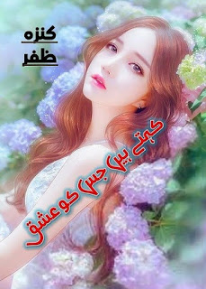Kehte Hain Jisko Ishq Novel By Kanza Zafar Pdf Free Download